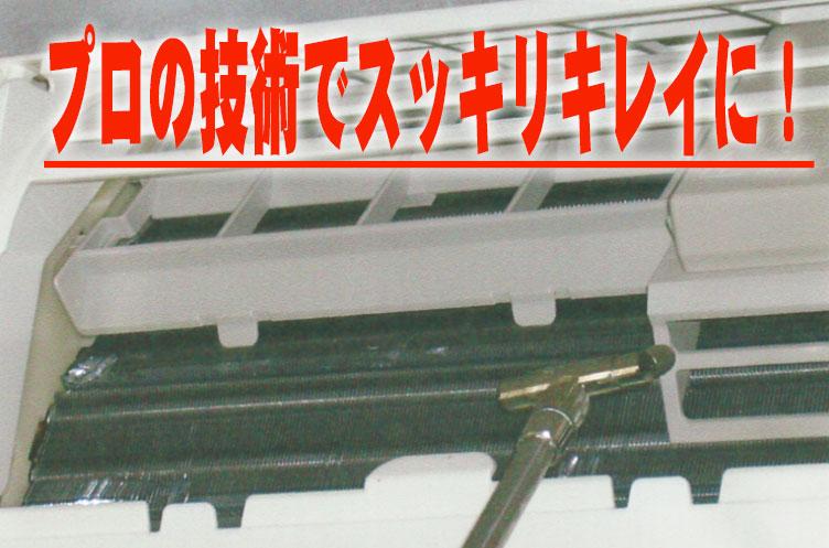 aircon-clean2
